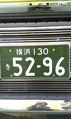 サイコー5296