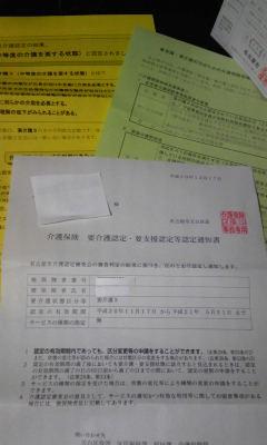 手続き日記5〜介護保険制度