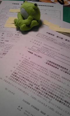 手続き日記〜介護保険制度