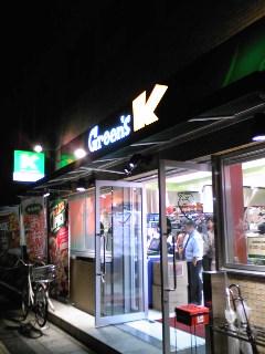 GreenS K ができた。
